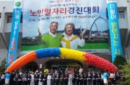 2013 ~ 14년 노인일자리 경진대회 개최 by 웹마스터