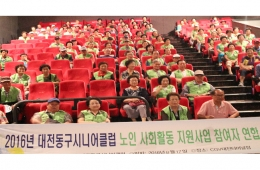 2016년도 노인일자리 및 사회활동 지원사업 문화활동 by 웹마스터