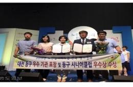 2016년 복지부 우수상 수상 by 웹마스터