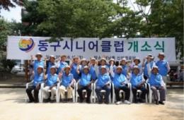 2009년 5월6일 대전동구시니어클럽 개관 by 웹마스터
